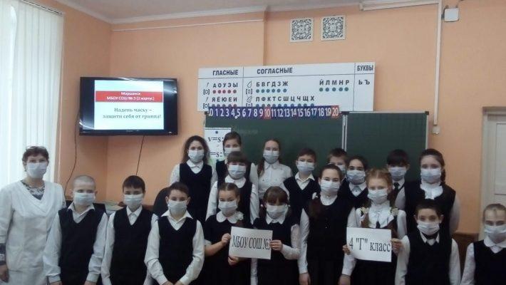 Надень маску защити себя от гриппа