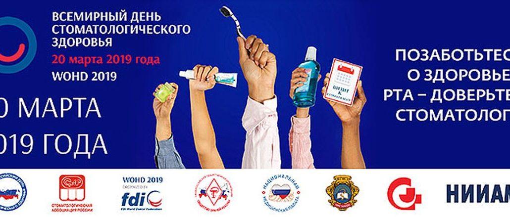 20 марта — Всероссийский  день стоматологического здоровья