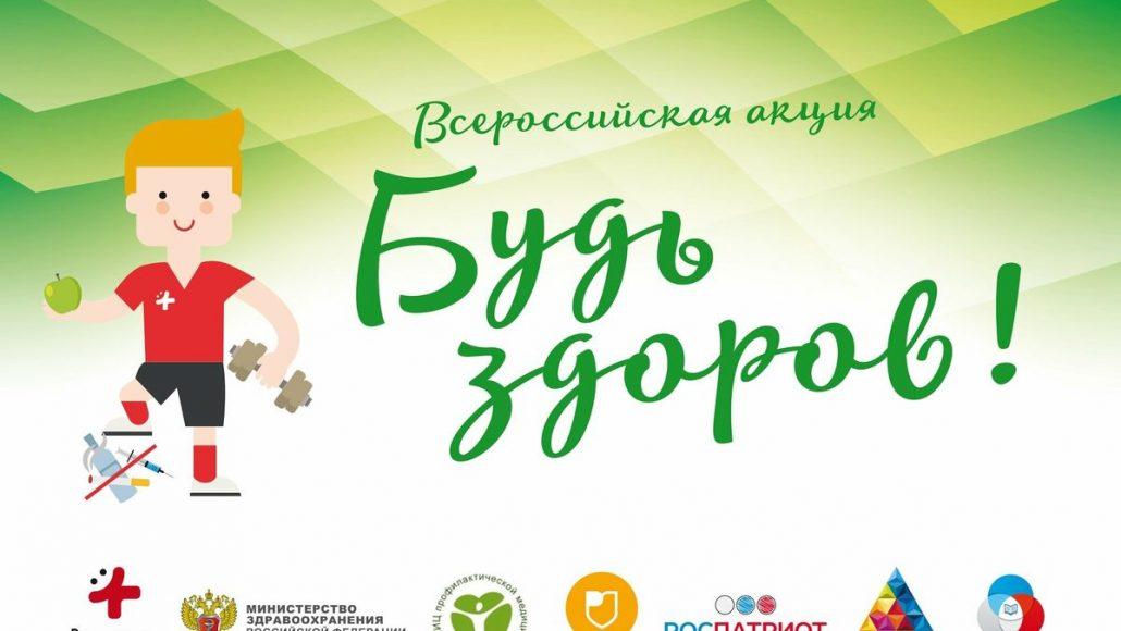 С 2 по 8 апреля 2019 года Всероссийская Акция «Будь здоров!»