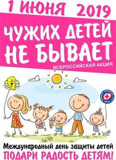 1 июня –День защиты детей