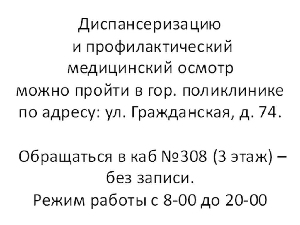 Буфер обмена-11