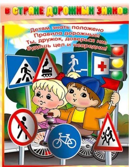 Профилактика дорожно-транспортного травматизма